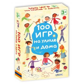 Книги, Асборн-карточки 100 игр на улице и дома Робинс 701012, фото