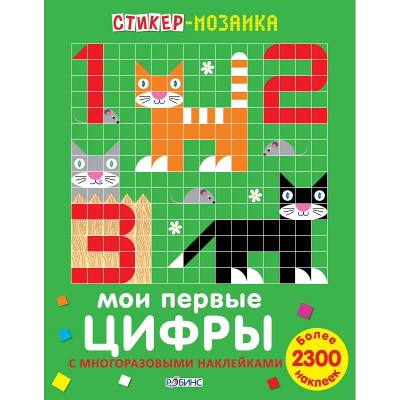 Робинс Стикер-мозаика Мои первые цифры