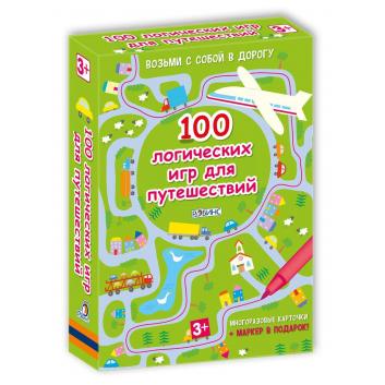 Асборн-карточки 100 логических игр для путешествий