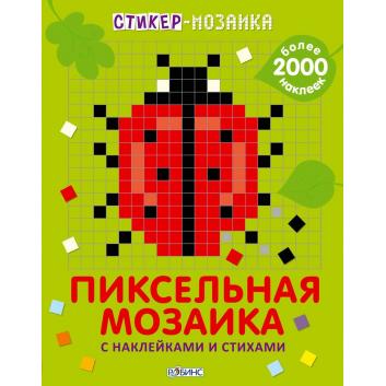 Стикер-мозаика Пиксельная мозаика