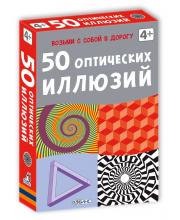Асборн-карточки 50 оптических иллюзий Робинс