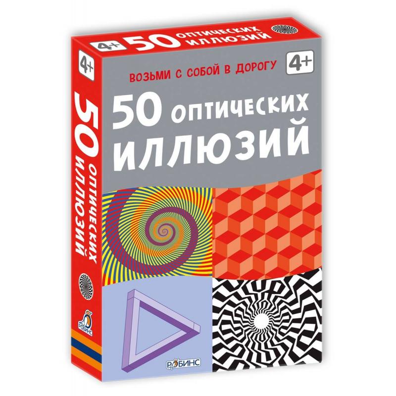 Асборн-карточки 50 оптических иллюзий