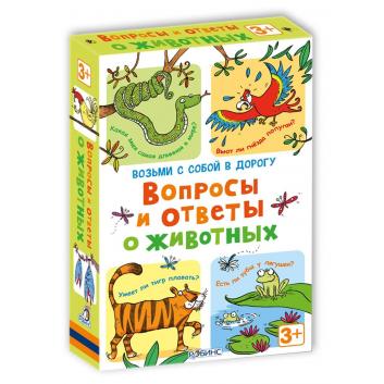 Книги и развитие, Асборн-карточки Вопросы и ответы о животных 50 шт Робинс 701016, фото