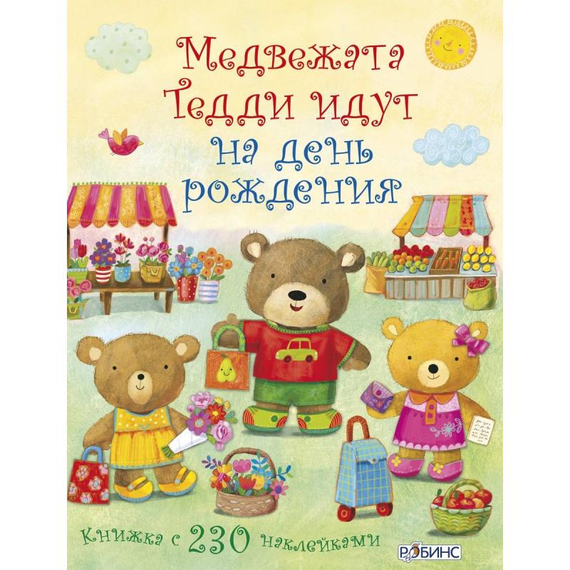 Робинс Книга с наклейками Медвежата Тедди идут на день рождения