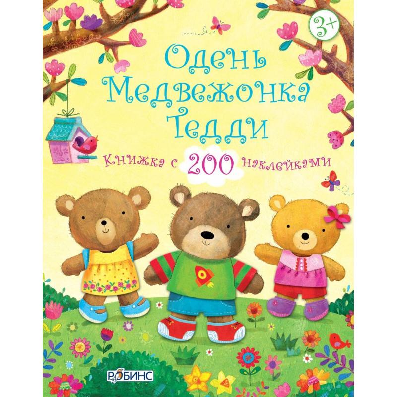 Книга с наклейками Одень медвежонка Тедди