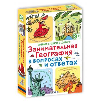 Книги, Асборн-карточки Занимательная география в вопросах и ответах Робинс 701020, фото