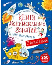 Книга с наклейками Книга занимательных занятий для мальчиков