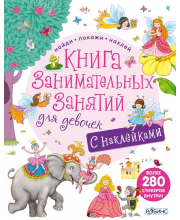 Книга с наклейками Книга занимательных занятий для девочек Робинс