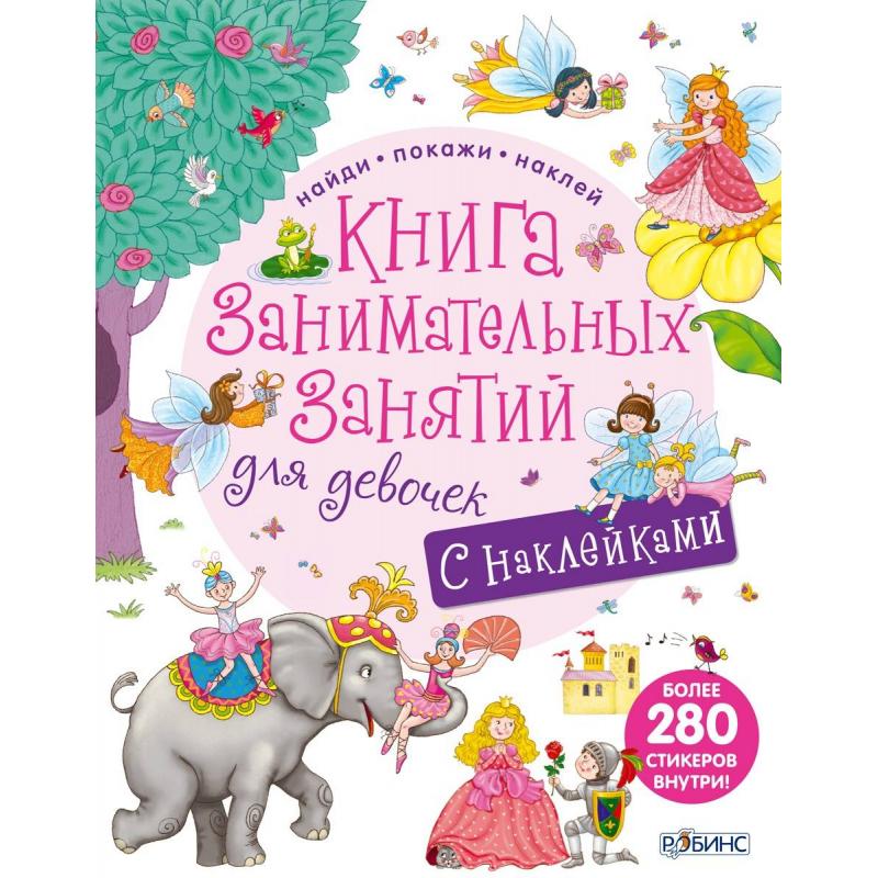 Робинс Книга с наклейками Книга занимательных занятий для девочек книга