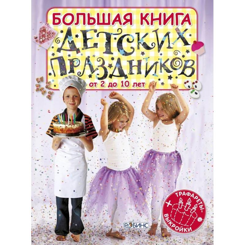 Робинс Большая книга детских праздников бологова в большая книга знаний