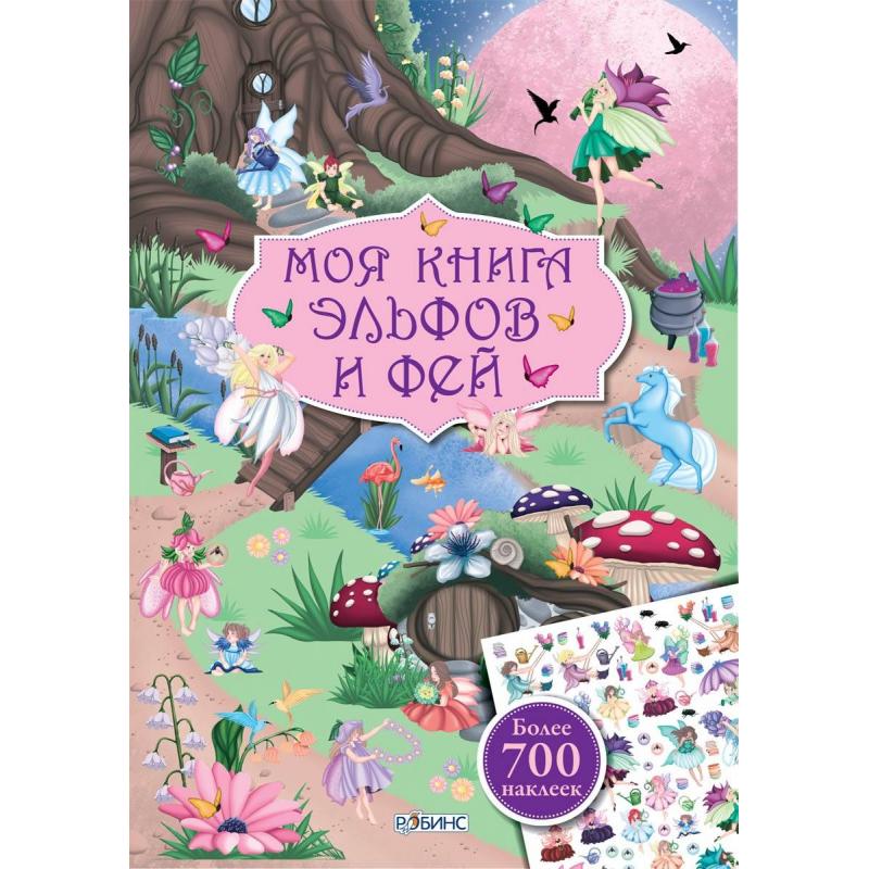 Книга с наклейками Моя книга эльфов и фей с наклейкамиКнига с наклейками Моя книга эльфов и фей с наклейками марки Робинс для девочек.<br>С красочной книгой ребенок попадет в волшебную страну фей. Каждая страничка изображает какое-либо место в этой стране и на ней необходимо расположить яркие наклейки персонажей, животных и интерьера.<br>Книга развивает мелкую моторику, воображение и фантазию ребенка.<br>Рекомендовано для детей от 5 лет.<br><br>Возраст от: 5 лет<br>Пол: Для девочки<br>Артикул: 701087<br>Страна производитель: Китай<br>Бренд: Россия<br>Размер: от 5 лет
