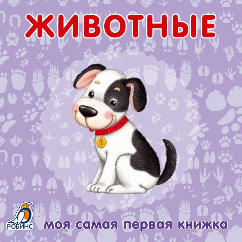 Робинс Книга Животные