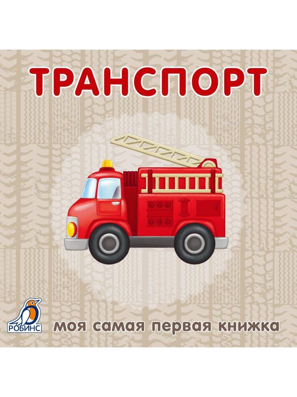Книга Транспорт Робинс