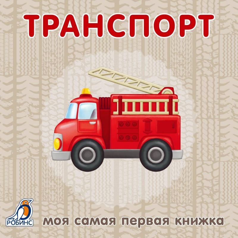 Робинс Книга Транспорт