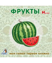 Книга Фрукты и овощи