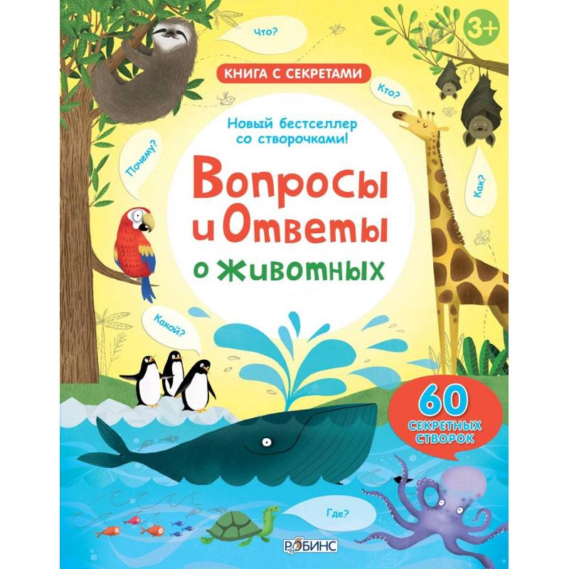 Робинс Книга с секретами Вопросы и ответы о животных моя книга о животных