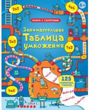 Книга с секретами Занимательная таблица умножения