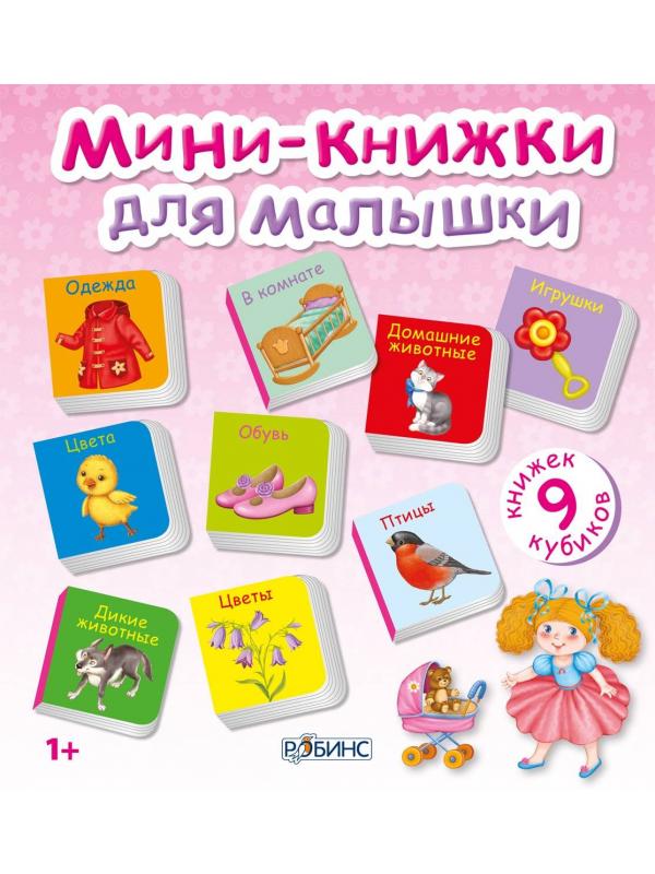 Книжки-кубики Мини-книжки для малышки Робинс
