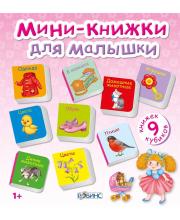 Книжки-кубики Мини-книжки для малышки