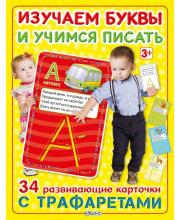Развивающие карточки Изучаем буквы и учимся писать