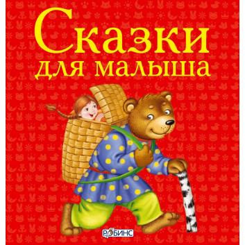 Книги и развитие, Книжки-кубики Сказки для малыша Робинс 701136, фото