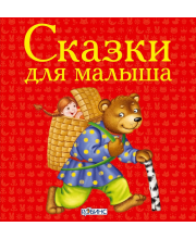 Книжки-кубики Сказки для малыша Робинс