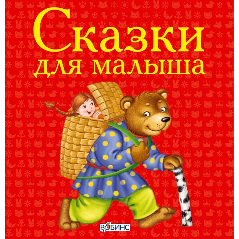 Робинс Книжки-кубики Сказки для малыша