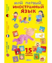 Книжки-кубики Мой первый иностранный язык