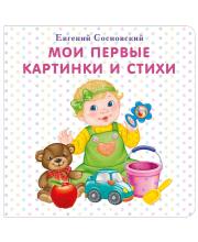 Книга Мои первые картинки и стихи