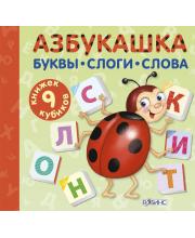 Книжка-кубик Азбукашка Робинс