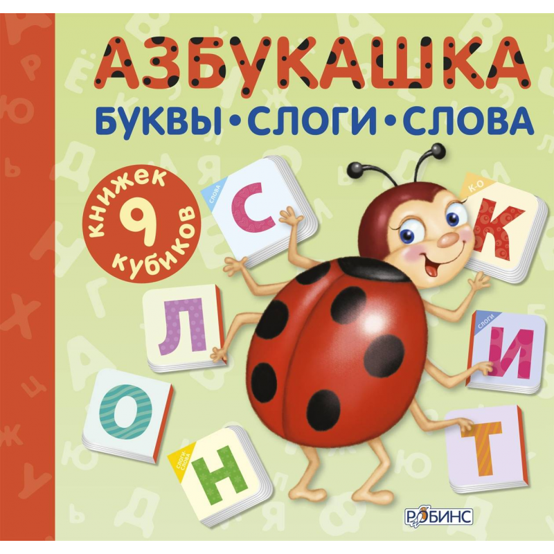 Книжка-кубик Азбукашка