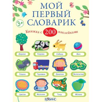Книги и развитие, Книга Мой первый словарик Робинс 701086, фото