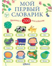 Книга Мой первый словарик Робинс