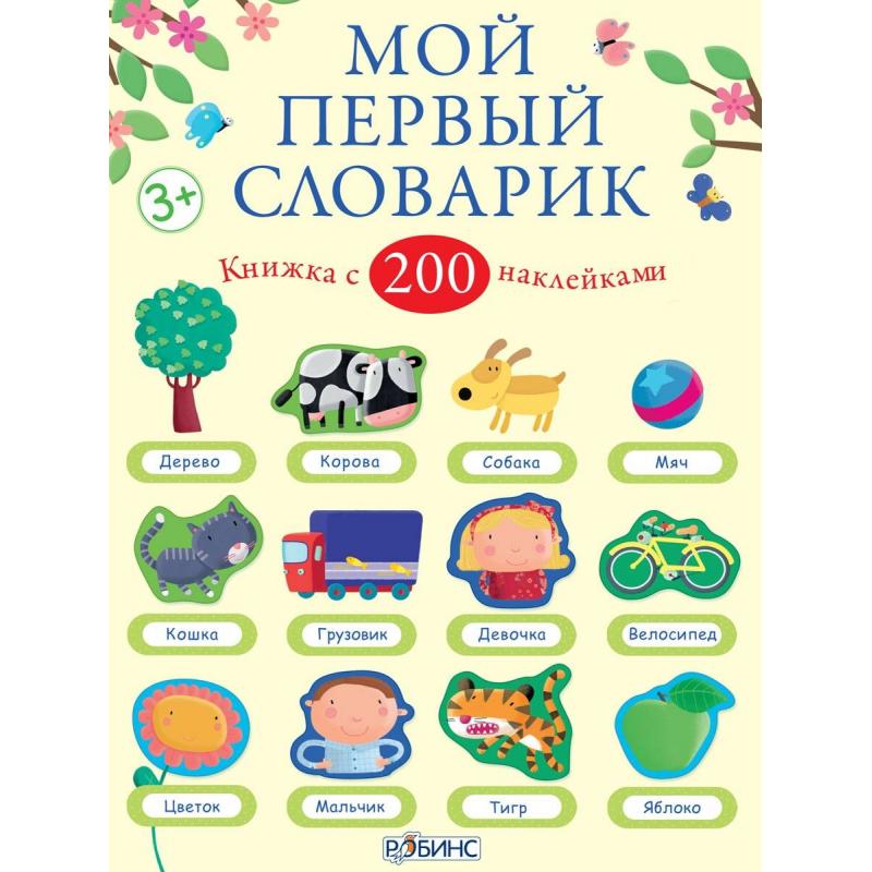 Робинс Книга Мой первый словарик игрушка электронная развивающая мой первый ноутбук
