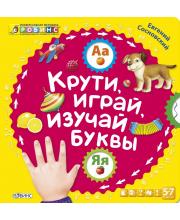 Книга с колесиками Крути играй изучай буквы
