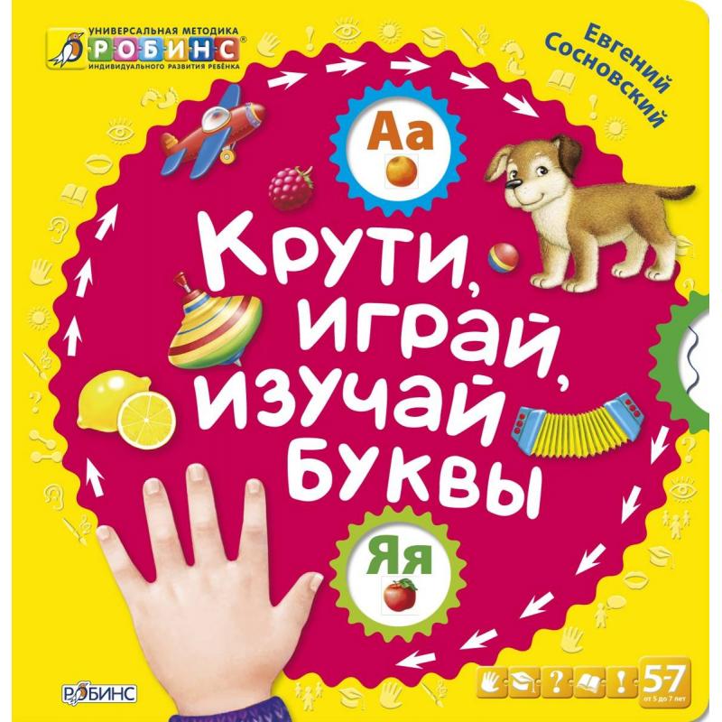 Робинс Книга с колесиками Крути играй изучай буквы