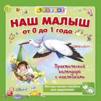 Календарь с наклейками Наш малыш от 0 до 1 года