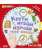Книга с колесиками Крути, играй, изучай мир вокруг