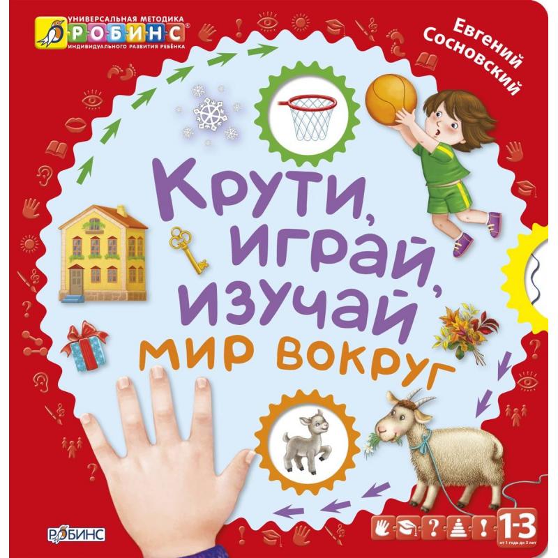 Робинс Книга с колесиками Крути, играй, изучай мир вокруг