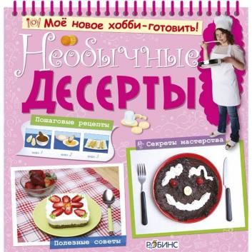 Книга Необычные десерты