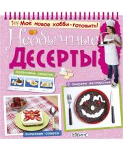 Книга Необычные десерты Робинс