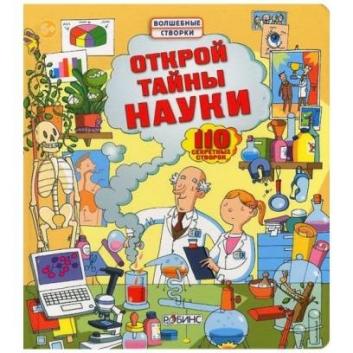 Книга с секретами Открой тайны науки