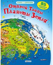 Книга с секретами Открой тайны планеты Земля