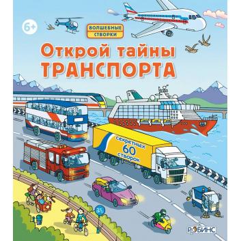 Книга с секретами Открой тайны транспорта