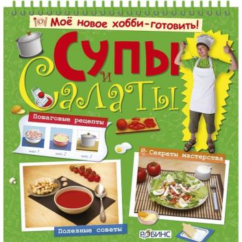 Книга Супы и салаты