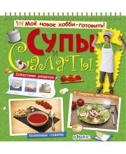 Книга Супы и салаты Робинс