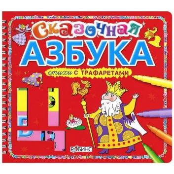Книга с трафаретами Сказочная азбука