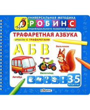 Книга с трафаретами Трафаретная азбука