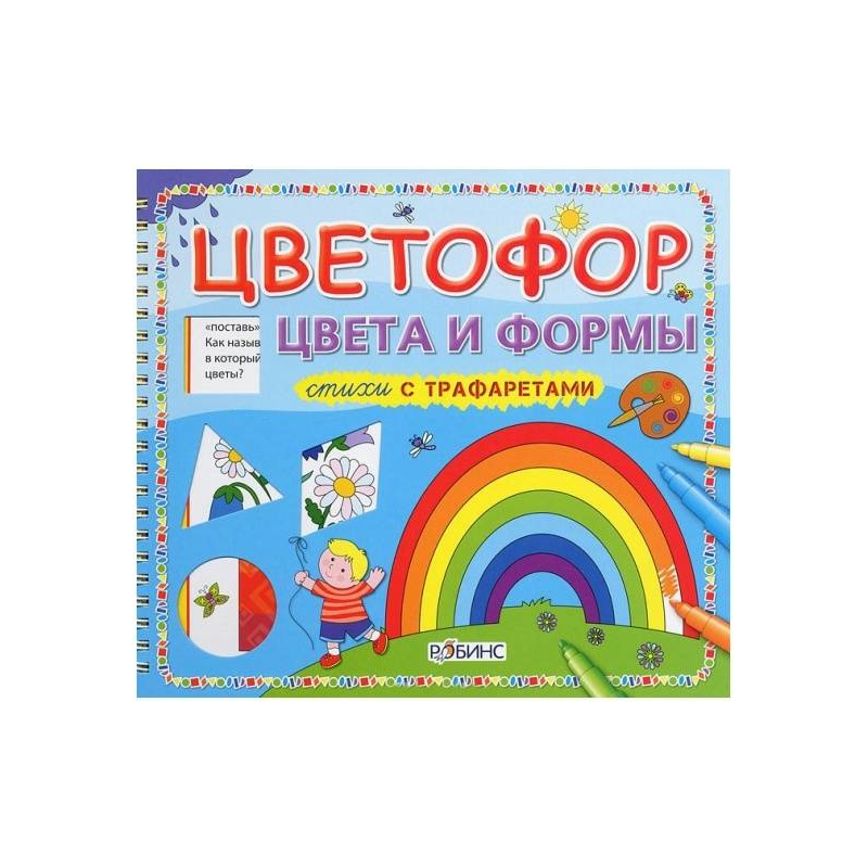 Робинс Книга с трафаретами Цветофор Цвета и формы