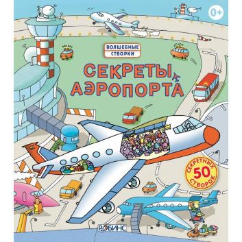 Книга с секретами Секреты аэропорта
